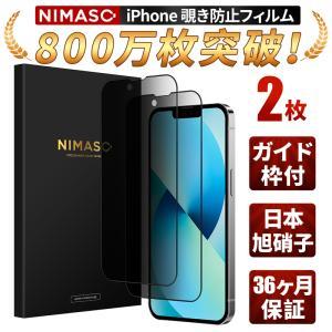 【ガイド枠付き・1枚】NIMASO iPhone12 iPhone11 ガラスフィルムiPhone12mini iPhone12 Pro フィルム  ブルーライト アンチグレア 覗き見防止 送料無料|nimaso