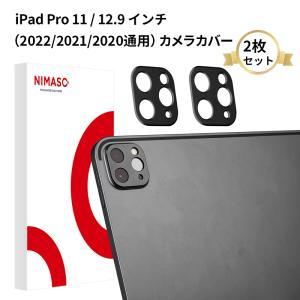 Nimaso 【2枚セット】 iPad Pro 11 / 12.9 インチ (2020/2021) 用 カメラ レンズ 保護カバー アルミ合金/貼り付け簡単/衝撃吸収/剥がれ防止/指紋防止 送料無料|nimaso
