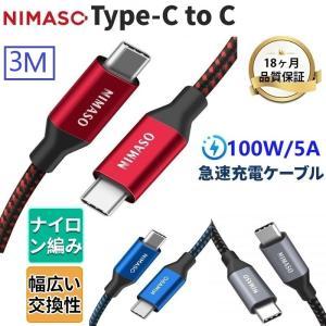 Nimaso Type C to Type C ケーブル 3m PD対応  最大100W/5A急速充電 E-MARKチップ搭載 USB-IF認証 usb2.0 ipad air4 ipad pro11/12.9 2021タイプc機種に対応|nimaso