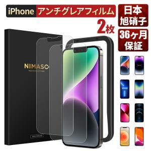 【2点目半額】【36ヶ月保証・2枚】NIMASO iPhone13 フィルム iPhone13 mini iPhone13 Pro 13Pro Max  iphone11ガラスフィルム 液晶保護フィルム ブルーライト|nimaso