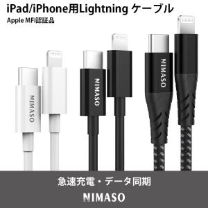 【USB C-Lightning ケーブル】 Power Delivery対応のUSB-C急速充電器...