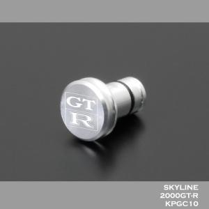 日産(NISSAN) GTR for ハコスカ 「イヤホンジャックカバー」|nimitts