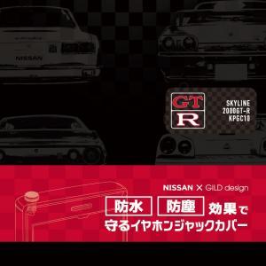 日産(NISSAN) GTR for ハコスカ 「イヤホンジャックカバー」|nimitts|02
