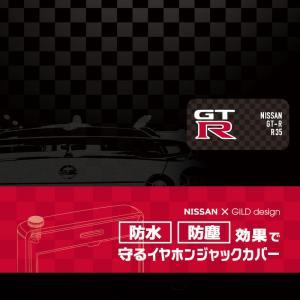 日産(NISSAN) GTR for R35 「イヤホンジャックカバー」|nimitts|02