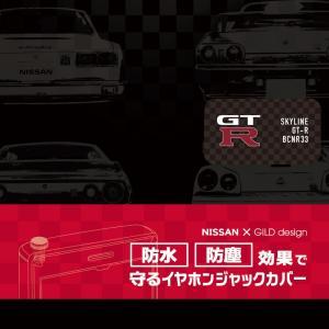 日産(NISSAN) GTR for R33 「イヤホンジャックカバー」|nimitts|02
