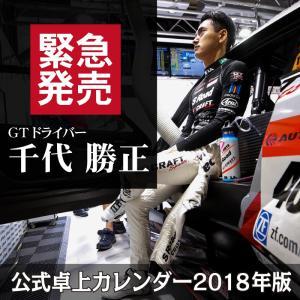 GTドライバー千代勝正 公式卓上カレンダー2018|nimitts