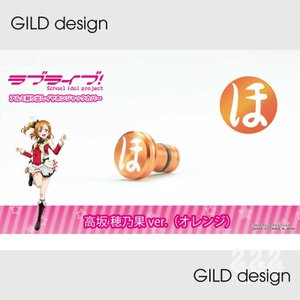 【GILD design】GD-41298 ラブライブ!イヤホンジャックカバー 高坂穂乃果ver (オレンジ)|nimitts