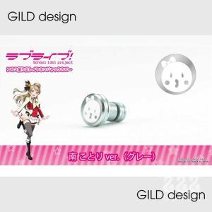 【GILD design】GD-41299 ラブライブ!イヤホンジャックカバー 南ことりver (グレー)|nimitts