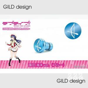 【GILD design】GD-41300 ラブライブ!イヤホンジャックカバー 園田海未ver (ブルー)|nimitts