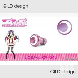 【GILD design】GD-41301 ラブライブ!イヤホンジャックカバー 東條希ver (パープル)|nimitts