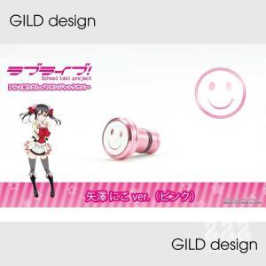 【GILD design】GD-41302 ラブライブ!イヤホンジャックカバー 矢澤にこver (ピンク)|nimitts
