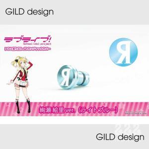 【GILD design】GD-41303 ラブライブ!イヤホンジャックカバー 絢瀬絵里ver (ライトブルー)|nimitts