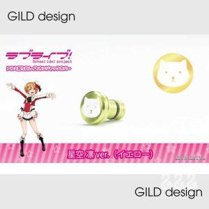 【GILD design】GD-41304 ラブライブ!イヤホンジャックカバー 星空凛ver (イエロー)|nimitts