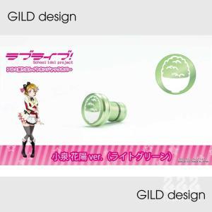 【GILD design】GD-41305 ラブライブ!イヤホンジャックカバー 小泉花陽ver (ライトグリーン)|nimitts