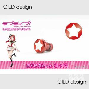 【GILD design】GD-41306 ラブライブ!イヤホンジャックカバー 西木野真姫ver (レッド)|nimitts