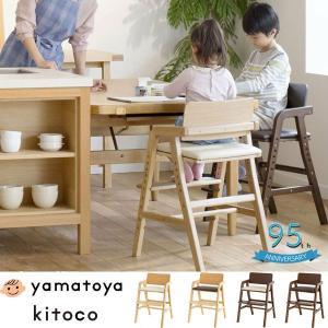 キトコ キッズチェア ダイニングチェア 3歳からのイス 大和屋 yamatoya kitoco nimus