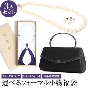 フォーマル小物福袋 A-ST3 ブラックフォーマル バッグ パール アクセサリー 念珠 レディース 女性|ninas