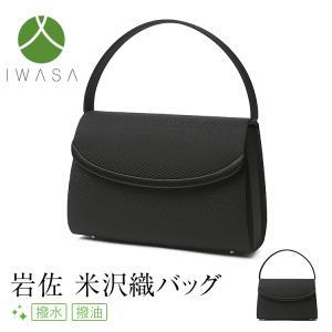 ブラックフォーマルバッグ フォーマルバッグ 日本製 岩佐 米沢織 喪服 礼服 レディース 女性用 BG-100171