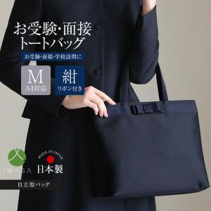お受験 日本製 岩佐 自立型 リボン トートバッグ レディー...