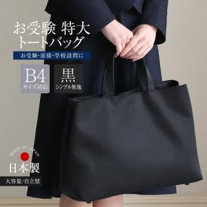 お受験 日本製 ビッグ トートバッグ ナイロンサテン レディース 女性 BG-OM11 ss12|ninas