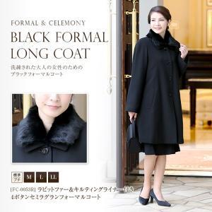 喪服 レディース ブラックフォーマル コート ラビットファー衿付き 女性 FC-0053R|ninas