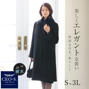 喪服 レディース ブラックフォーマル コート ラビットファー衿付き 女性 FC-0078R|ninas