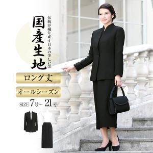 喪服 レディース ブラックフォーマル スーツ 礼服 ロング丈 大きいサイズ スカート 日本製生地 黒...