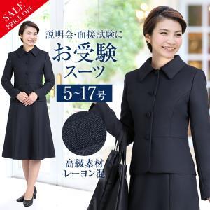 お受験スーツ ママ レディース 紺スーツ フォーマル ワンピ...