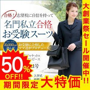 お受験スーツ ママ レディース 紺スーツ フォーマル ワンピース 入学式 入園式 卒業式 卒園式 面接 母|ninas