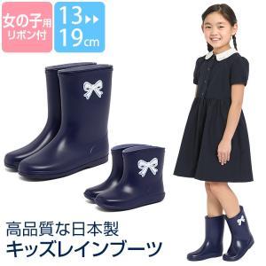 レインブーツ キッズ 女の子 長靴 子供用 リボン 紺 日本製 レインシューズ 雨靴 ショート ロング 防水 撥水 ネイビー 無地 13 14 15 16 17 18 19 cm RB-91012の画像