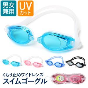 [ゴーグル 水泳 子供 スイミングゴーグル 水中メガネ 水中眼鏡 キッズ ジュニア UVカット 曇り...