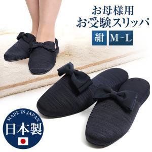 お受験 日本製 スリッパ リボン レディース 女性 紺 SP-03-NVY|ninas
