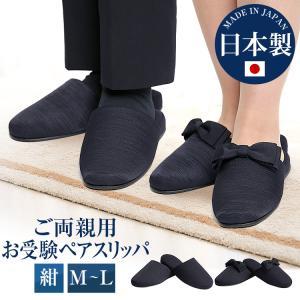 お受験 日本製 スリッパ リボン ペアスリッパ 紺 SP-03-PAIR-NVY|ninas