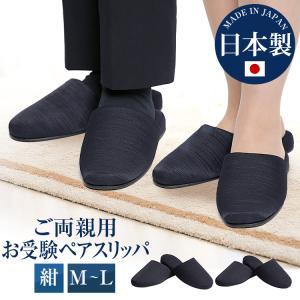 お受験 日本製 スリッパ ペアスリッパ 紺 SP-04-PAIR-NVY|ninas