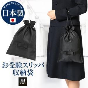 お受験 日本製 スリッパ 収納袋 レディース 女性 SPC-01|ninas