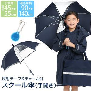 傘 子供用 紺 男の子 女の子 キッズ 長傘 雨具 園児 小学生 子ども 男児 女児 通学 通園 スクール 手開き 無地 透明 ネイビー 反射 45cm 50cm 55cm UM-68601の画像