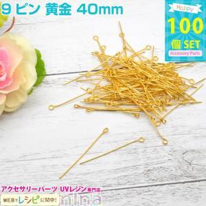 9ピン 黄金 40mm 約100個 レジン ネイル 素材 かわいい レジン用パーツ レジン用品 素材...
