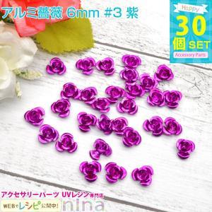 アルミ薔薇6mm30個セット#3 紫