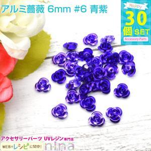 アルミ 薔薇 6mm30個 セット #6 青紫 アクセサリー...