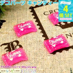 デコパーツ キャンディー クリーム ピンク 4個 セット スイーツ ピンク キャンディー パーツ シ...