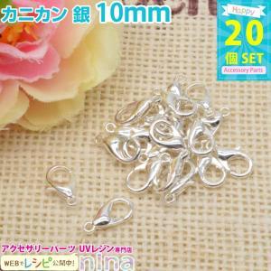 カニカン 銀 10mm 20個 レジン アクセサリー DIY...