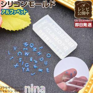 3Dシリコンモールド アルファベット No.018 レジンクラフト素材 ハンドクラフト レジン用パー...