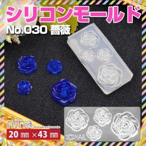 3Dシリコンモールド 薔薇 No.030 パーツ レジンクラフト素材