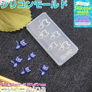 3Dシリコンモールド 猫 No.042 レジン型 レジン パーツ レジン型 レジン用パーツ レジン用...