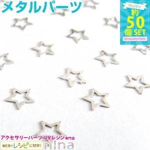 銀の星 約50個 メタルパーツ アクセサリー パーツ セット...