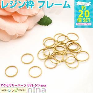 円形の空枠 ゴールド 20個セット 10mm