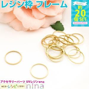 円形の空枠 ゴールド 20個セット 14mm