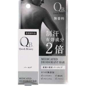 リベルタ QB薬用デオドラントバー 20g (医薬部外品)|ninecolors