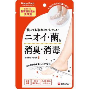 リベルタ ベビーフット 重曹浸け置き洗浄剤 2回分 (医薬部外品)|ninecolors