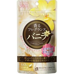 香るフレグランス バニラ(60粒)【ボーテサンテラボラトリーズ】|ninecolors